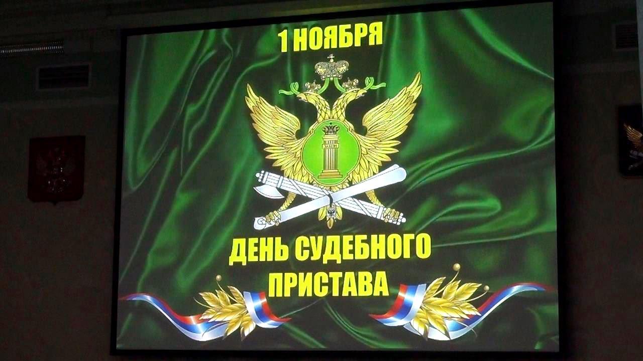 открытка фссп россии примеру