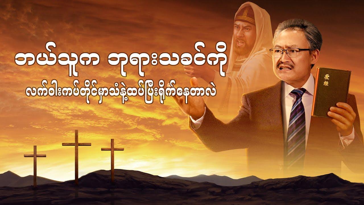 Myanmar Subtitle Christian Movie (ဘယ်သူက ဘုရားသခင်ကို လက်ဝါးကပ်တိုင်မှာသံနဲ့ထပ်ပြီးရိုက်နေတာလဲ)