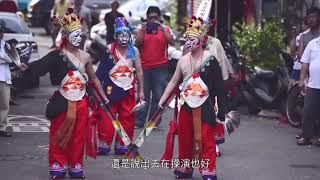 《神藝 什家將》──「in 臺南.無影藏」2015臺南市無形文化資產影像競賽首獎影片