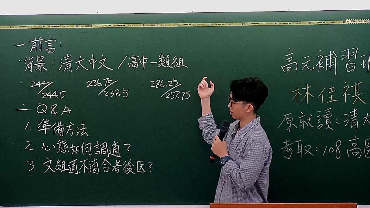【高元補習班】108考取高醫-學士後西醫 林佳祺同學 心得分享 - YouTube