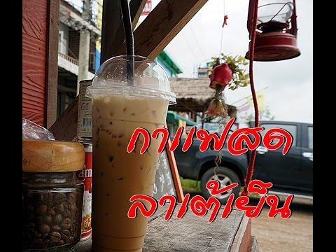 กาเเฟสด ลาเต้เย็น -How to make thai style iced latte