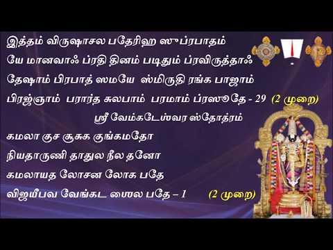 Sri Venkateswara Suprabatham tamil lyrics -  ஶ்ரீ வேங்கடேஸ்வர சுப்ரபாதம் தமிழில்