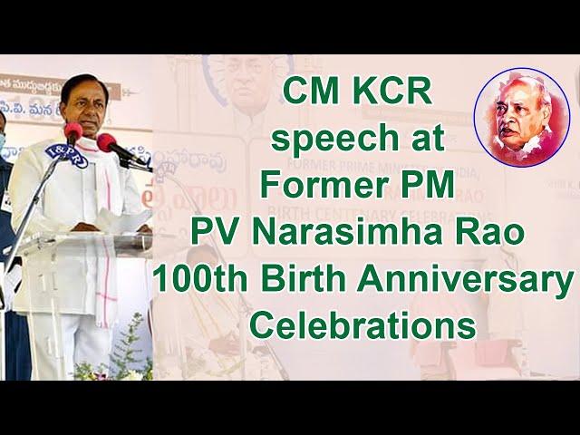 CM KCR speech at Former PM PV Narasimha Rao Centenary Birth Anniversary Celebrations   Telangana