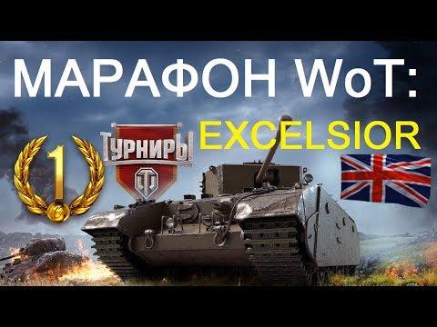 МАРАФОН WoT: EXCELSIOR на ХАЛЯВУ!! БЕСПЛАТНО получи Британский прем Эксельсиор и день према! АКЦИЯ