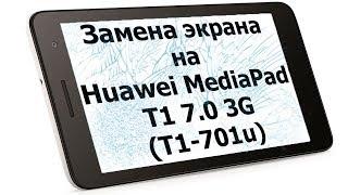 Замена экрана на Huawei MediaPad T1 7.0 3G (T1-701u)