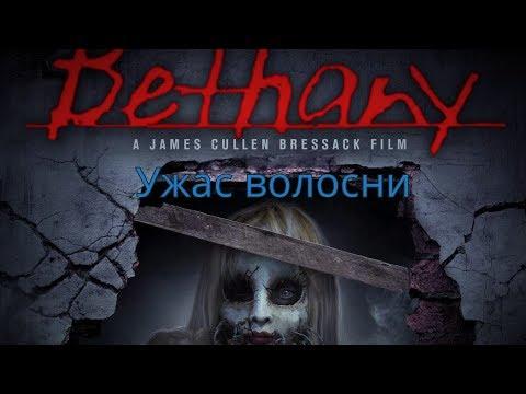 Обзор фильма Дом моих кошмаров/ Бетани (2017)