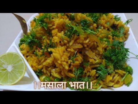 महाराष्ट्रीयन लग्नाच्या पंगतीतला मसाले भात, मसाला भात। मराठमोळा मसाले भात। Masale Bhat।