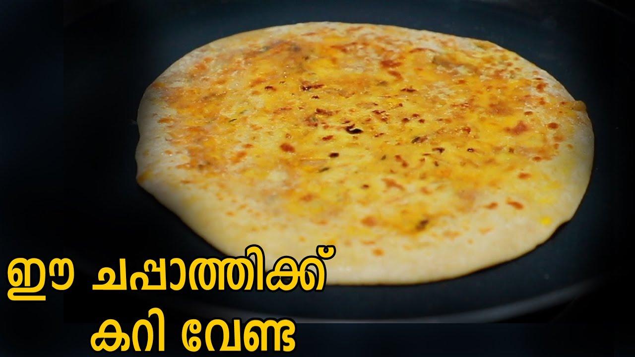 ഈ ചപ്പാത്തിക്ക് കറി വേണ്ട || Onion Chappathi recipe ...
