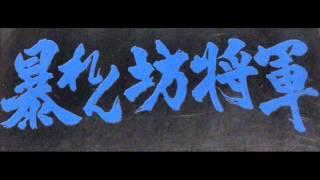 「源九郎旅日記 葵の暴れん坊」テーマ曲MIDI制作シリーズ第4弾は、「暴...