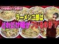 【必見!!】ラーメン二郎はどれだけ味がブレるのか? 7日間二郎に通ってガチ検証してみた!!【ラーメン二郎目黒店】