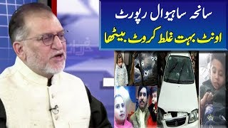 Saniha Sahiwal Report..A New Fiasco | Orya Maqbool Jan | Harf E Raaz