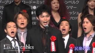 『Les Misérables』♪民衆の歌/オールキャスト