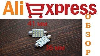 Светодиодные лампочки для авто 41мм 36мм. Обзор | AliExpress(Есть вопросы ? Задавай! Ссылка на продавца: http://alipromo.com/redirect/cpa/o/nyu6yzouzxps6fcmcien70bhk8omhw31/ ..., 2015-04-29T07:39:38.000Z)