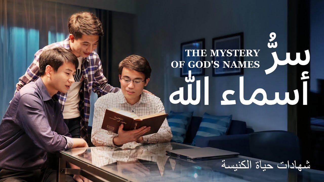 اختبار لمسيحي وشهادة|سرُّ أسماء الله (دبلجة عربية)