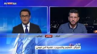 الجزائر.. التعليم والتسريب.. قضية أمن قومي
