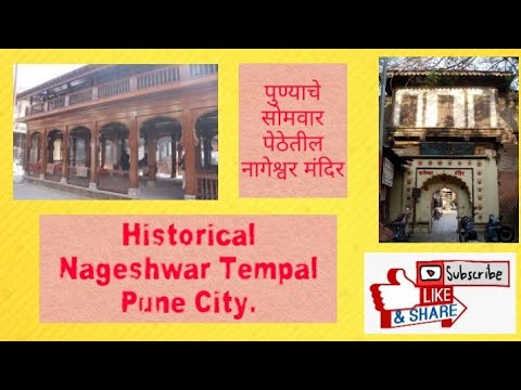 ऐतिहासिक नागेश्वर मंदिर Pune Heritage - Ancient Nageshwar Temple