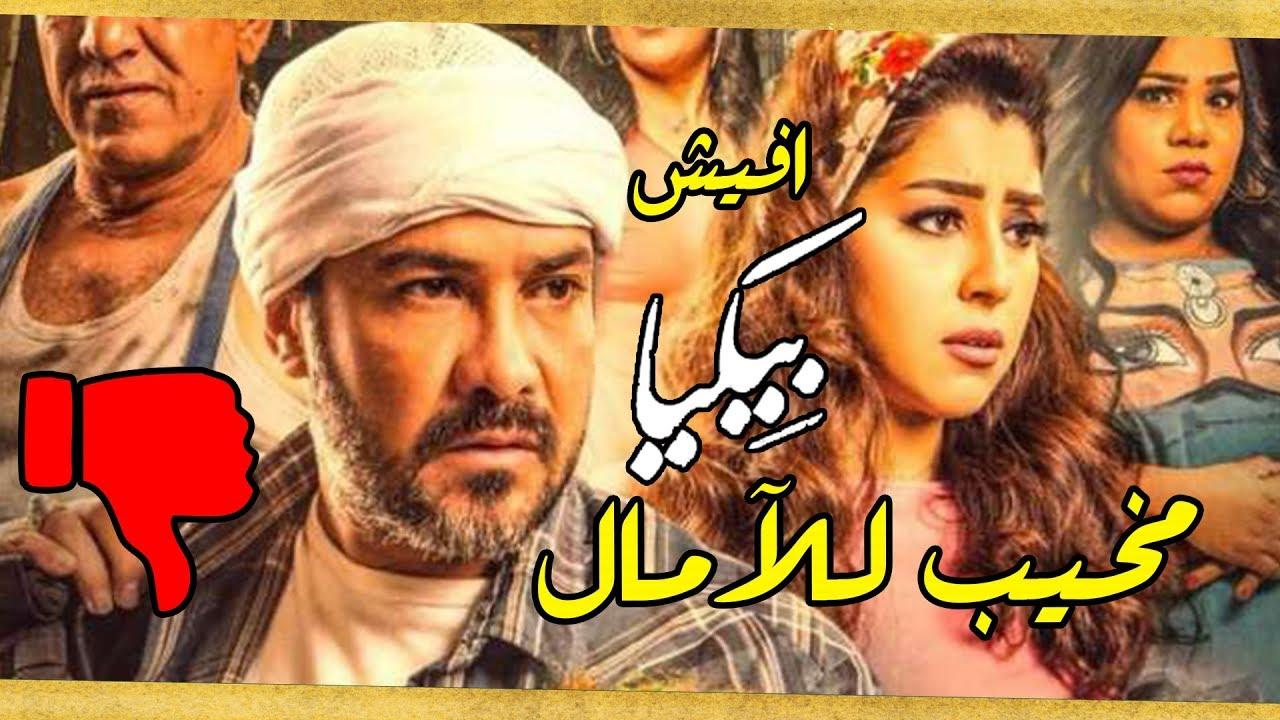 الأفيش مراجعة أفيش فيلم بيكيا محمد رجب موسم عيد الأضحى