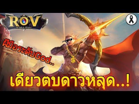 ROV-เทพยอน ประเทศไทยใครก็ได้   #1