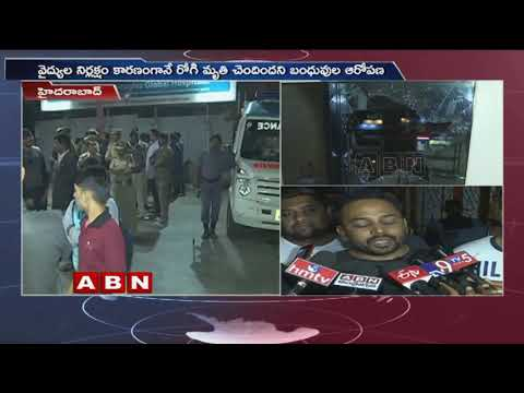 Woman lost life in Global hospital, family alleges medical negligence | ABN Telugu