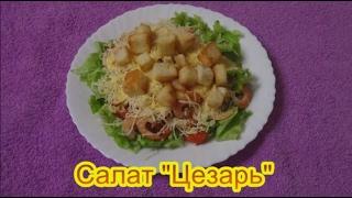 Салат Цезарь с креветками вкусные праздничные салаты на день рождения 23 февраля 8 марта