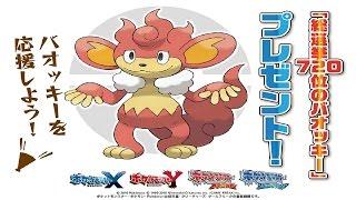 【ポケモンORAS】ポケモン総選挙720位のバオッキーを受け取ってきました! Pokémon General Election 720th Simisear Distribution in Japan