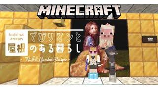 【マイクラ/Minecraft】でびリオンと屋根のあるお部屋、内装編【にじさんじ/鷹宮リオン でびでび・でびる】