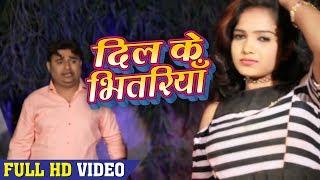 2018 का सबसे हिट गाना - Abhishek Dubey - दिल के भितरिया - Dil Ke Bhitariya - Hit Bhojpuri Song 2018