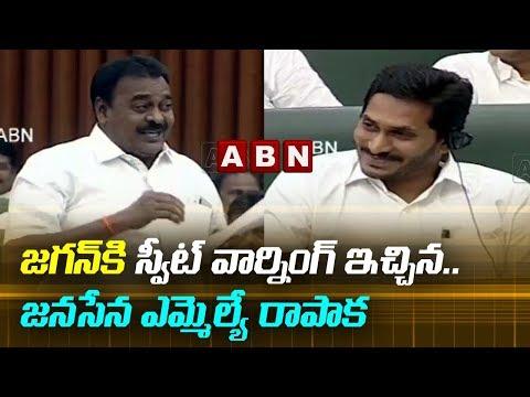 Janasena MLA Rapaka Varaprasad Satirical Comments on YCP | AP Assemby Updates | ABN Telugu