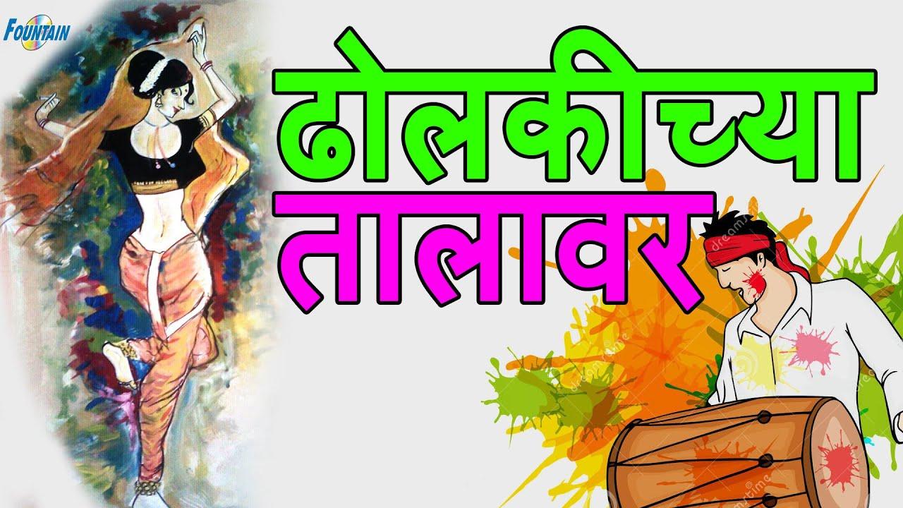 Dholkichya talawar video download:: tunmosutes.