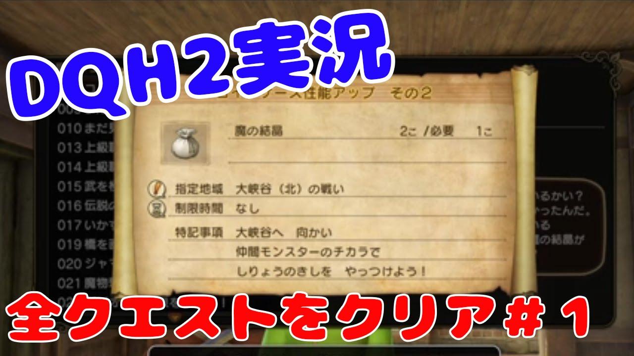 ドラクエ ヒーローズ 2 攻略 クエスト