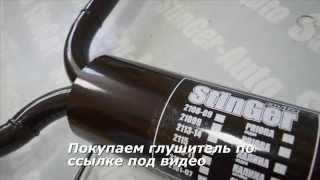 Раздвоенный глушитель 2113-14