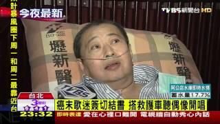 http://news.tvbs.com.tw/entry/579377 日本演歌天王「森進一」睽違2年再度來台開唱,現場湧進2400位歌迷,其中有一位癌末的姚先生是森進一40年的歌迷,特...