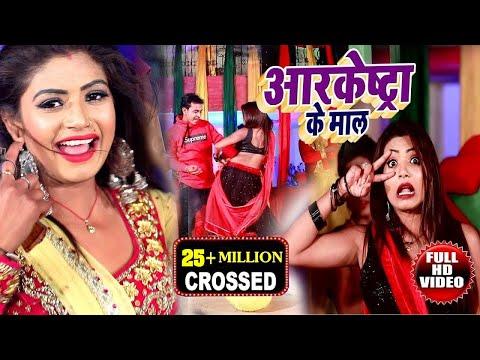 #4K VIDEO#रोहित शर्मा ब्यास का 2019 मे आर्केस्ट्रा धूम मचाने वाला वीडियो सांग || आर्केस्ट्रा के मॉल