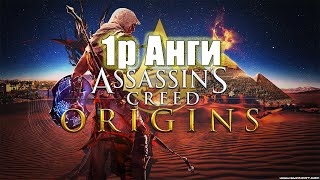 LP - [ Assassin's Creed: Origins ] - [ Assassin's Creed-ийн Ах Данзан Bayek ]