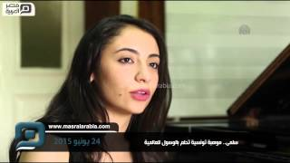 مصر العربية | سلمى.. موهبة تونسية تحلم بالوصول للعالمية