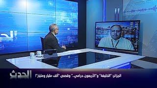 """الجزائر: """"الخليفة"""" و""""الأربعون حرامي"""".. وقصص """"ألف مليار ومليار""""!"""