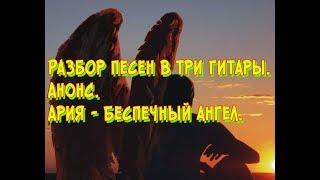 Разбор песни в три гитары  АНОНС  Ария   Беспечный ангел
