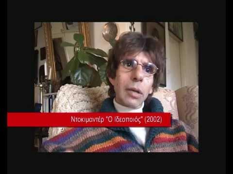 Ο ΙΔΕΟΠΟΙΟΣ: ντοκιμαντέρ για το Δημήτρη Ποταμίτη (2002)