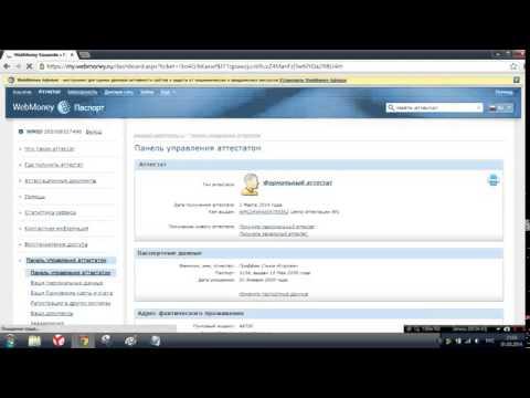 Как получить ключ файла для Webmoney Classic