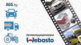 Установка, ремонт, запчасти к автономным отопителям Вебасто и автокондиционерам(, 2015-06-25T16:19:13.000Z)