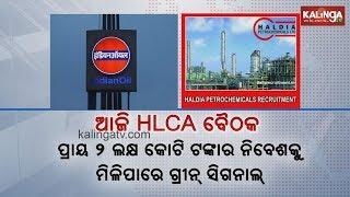 Odisha CM Naveen Patnaik to chair High-Level Clearance Authority (HLCA) meeting today   Kalinga TV