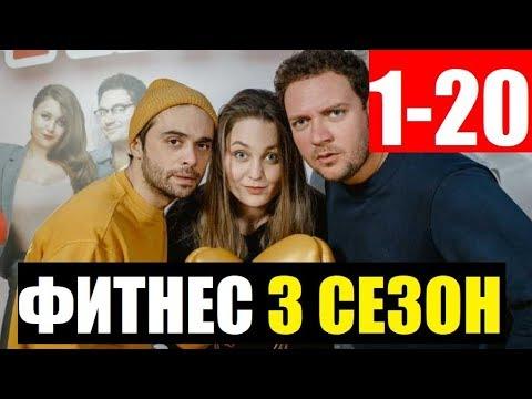ФИТНЕС 3 СЕЗОН1-20СЕРИЯ (сериал 2020) Премьера. Анонс и дата выхода