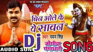 Bin Sawan Ke bhole ke channel Sawan song 2018 DJ Ravi Raj