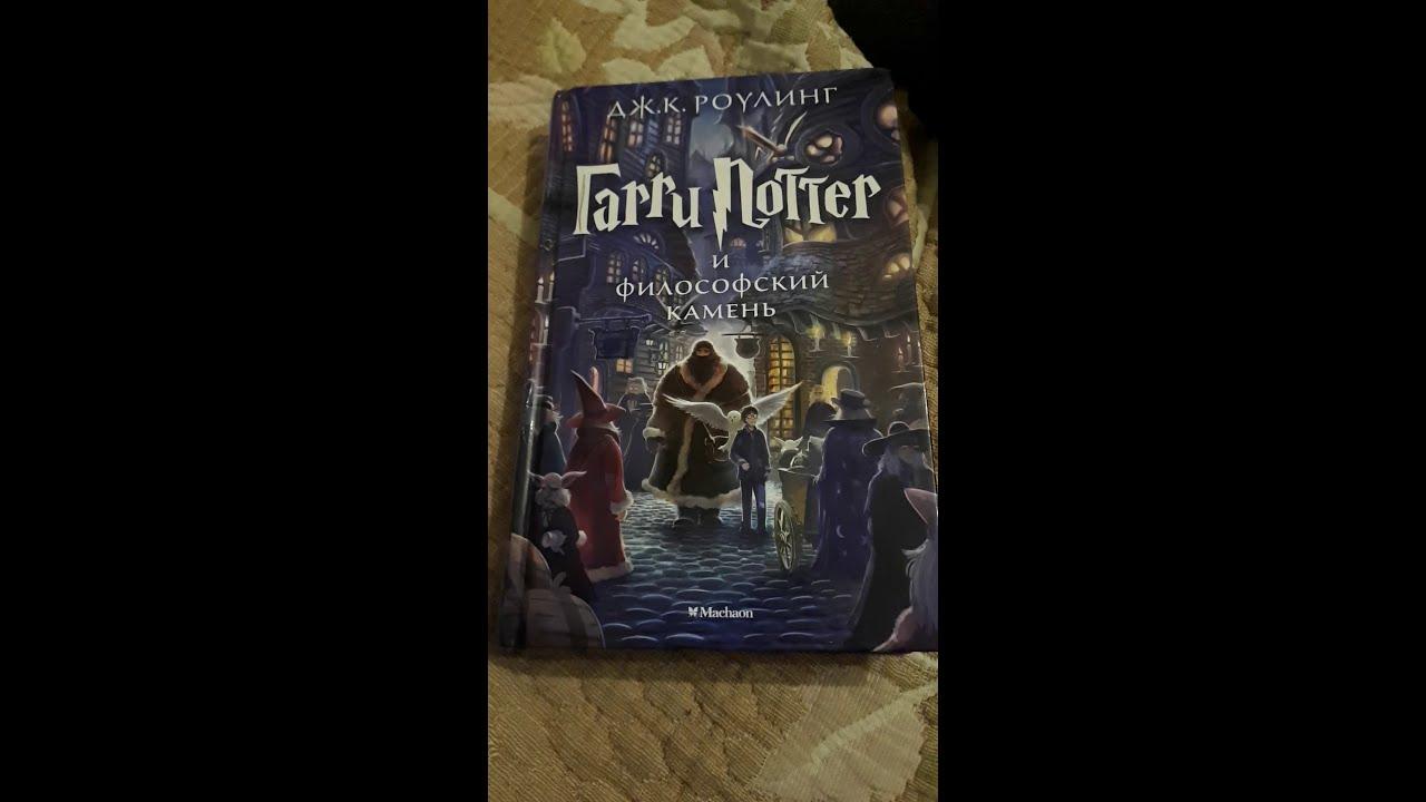 Гарри Поттер книга - YouTube