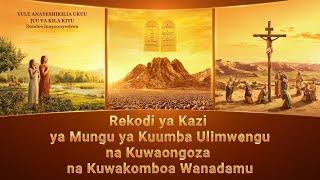 """Gospel Video """"Rekodi ya Kazi ya Mungu ya Kuumba Ulimwengu na Kuwaongoza na Kuwakomboa Wanadamu"""""""