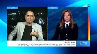 وفد ليبي جديد في القاهرة  .. فما هي أهداف الزيارة؟