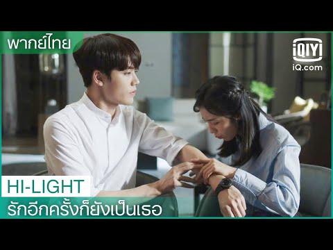 พากย์ไทย: ผมขอโทษที่ไปโดยไม่ลา | รักอีกครั้งก็ยังเป็นเธอ (Crush)  EP.8 ซับไทย | iQiyi Thailand