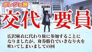ボレジョ旅!北日本制覇編③