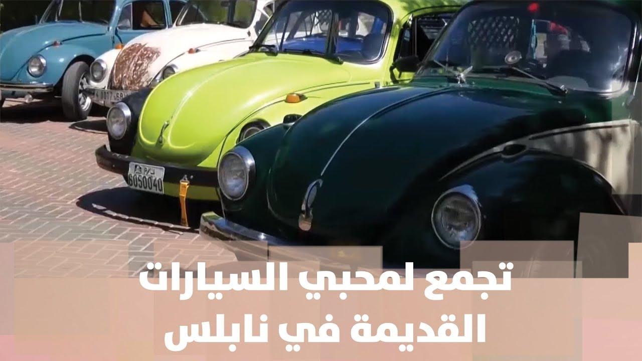 تجمع لمحبي السيارات القديمة في نابلس