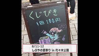 しぶやの夏祭りin代々木公園【渋谷コミュニティニュース】